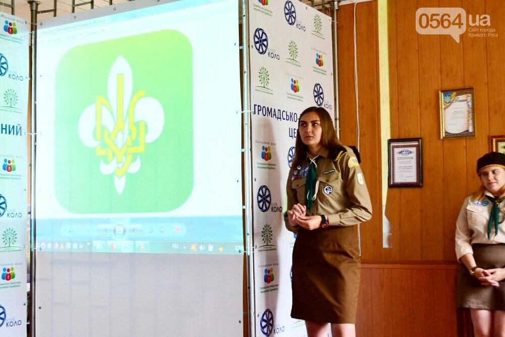 В Кривом Роге презентовали Пласт - организацию для взрослых и детей, - ФОТО, ВИДЕО, фото-9