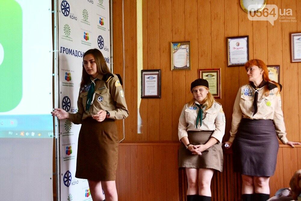 В Кривом Роге презентовали Пласт - организацию для взрослых и детей, - ФОТО, ВИДЕО, фото-10