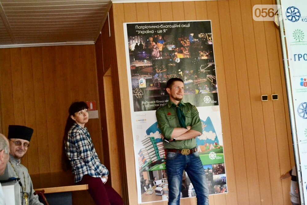 В Кривом Роге презентовали Пласт - организацию для взрослых и детей, - ФОТО, ВИДЕО, фото-12