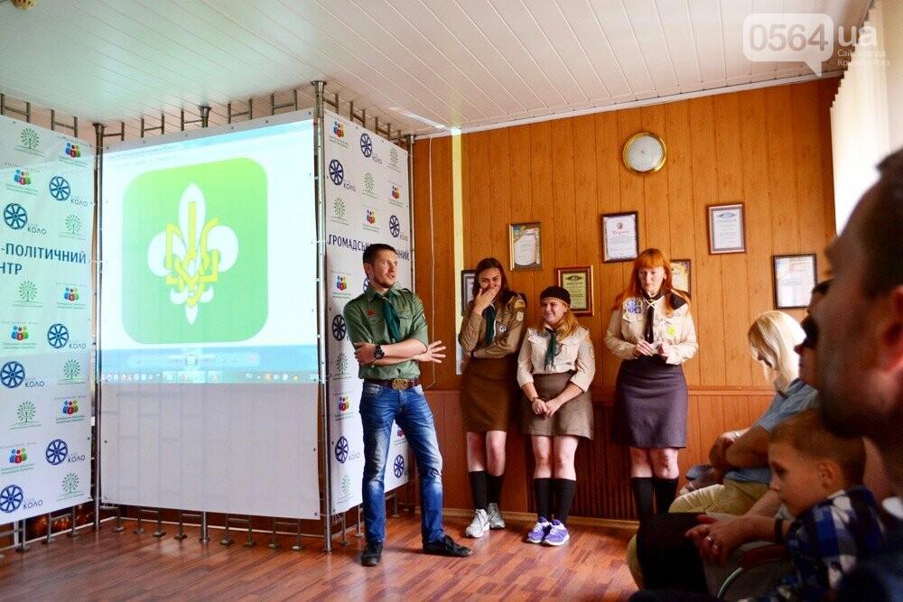 В Кривом Роге презентовали Пласт - организацию для взрослых и детей, - ФОТО, ВИДЕО, фото-13
