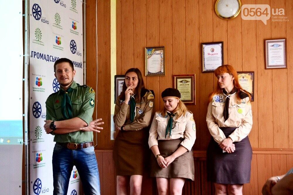 В Кривом Роге презентовали Пласт - организацию для взрослых и детей, - ФОТО, ВИДЕО, фото-2