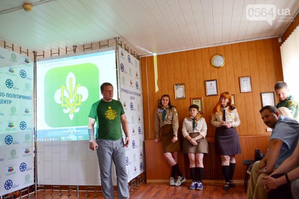 В Кривом Роге презентовали Пласт - организацию для взрослых и детей, - ФОТО, ВИДЕО, фото-17