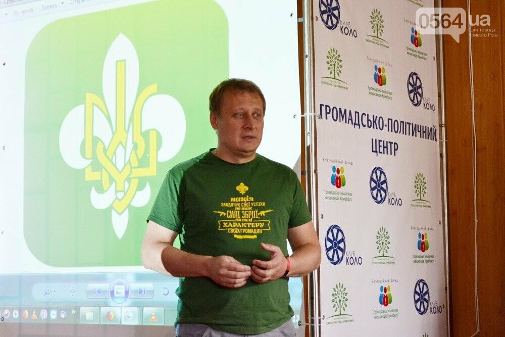 В Кривом Роге презентовали Пласт - организацию для взрослых и детей, - ФОТО, ВИДЕО, фото-3