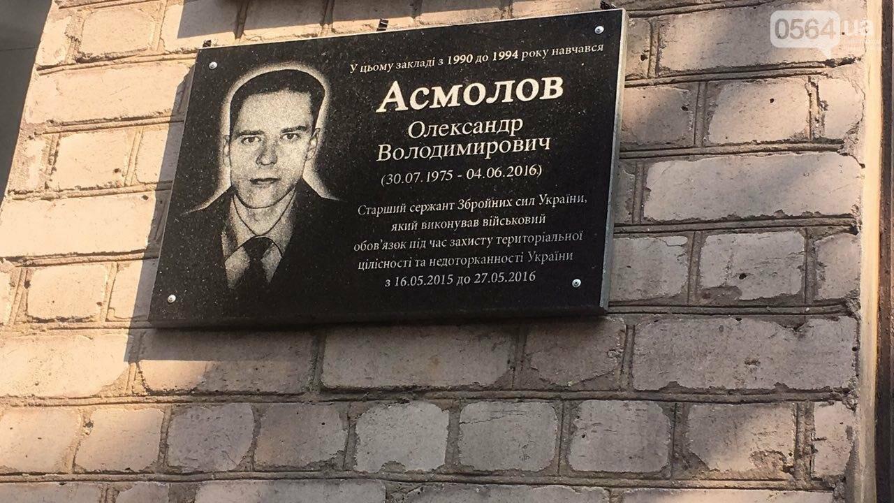 В Кривом Роге память о погибшем бойце АТО увековечили в граните, - ФОТО, ВИДЕО, фото-6
