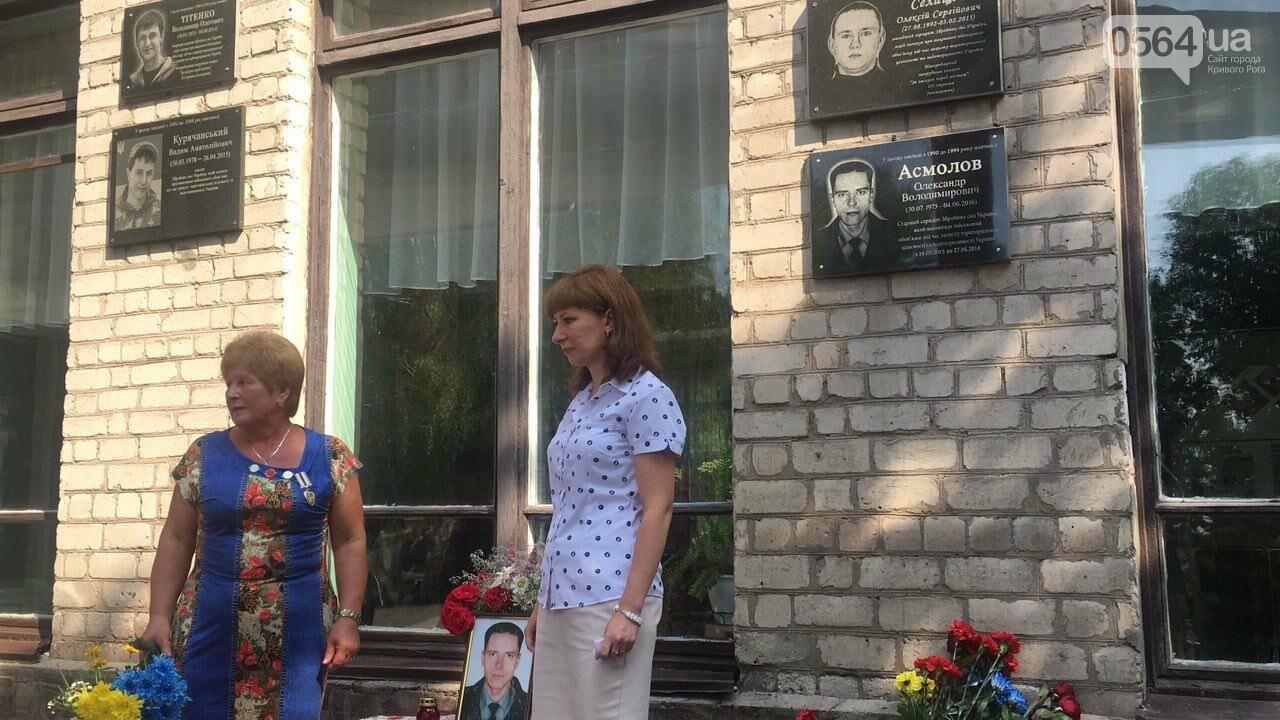В Кривом Роге память о погибшем бойце АТО увековечили в граните, - ФОТО, ВИДЕО, фото-12