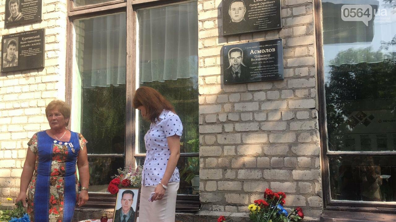 В Кривом Роге память о погибшем бойце АТО увековечили в граните, - ФОТО, ВИДЕО, фото-13