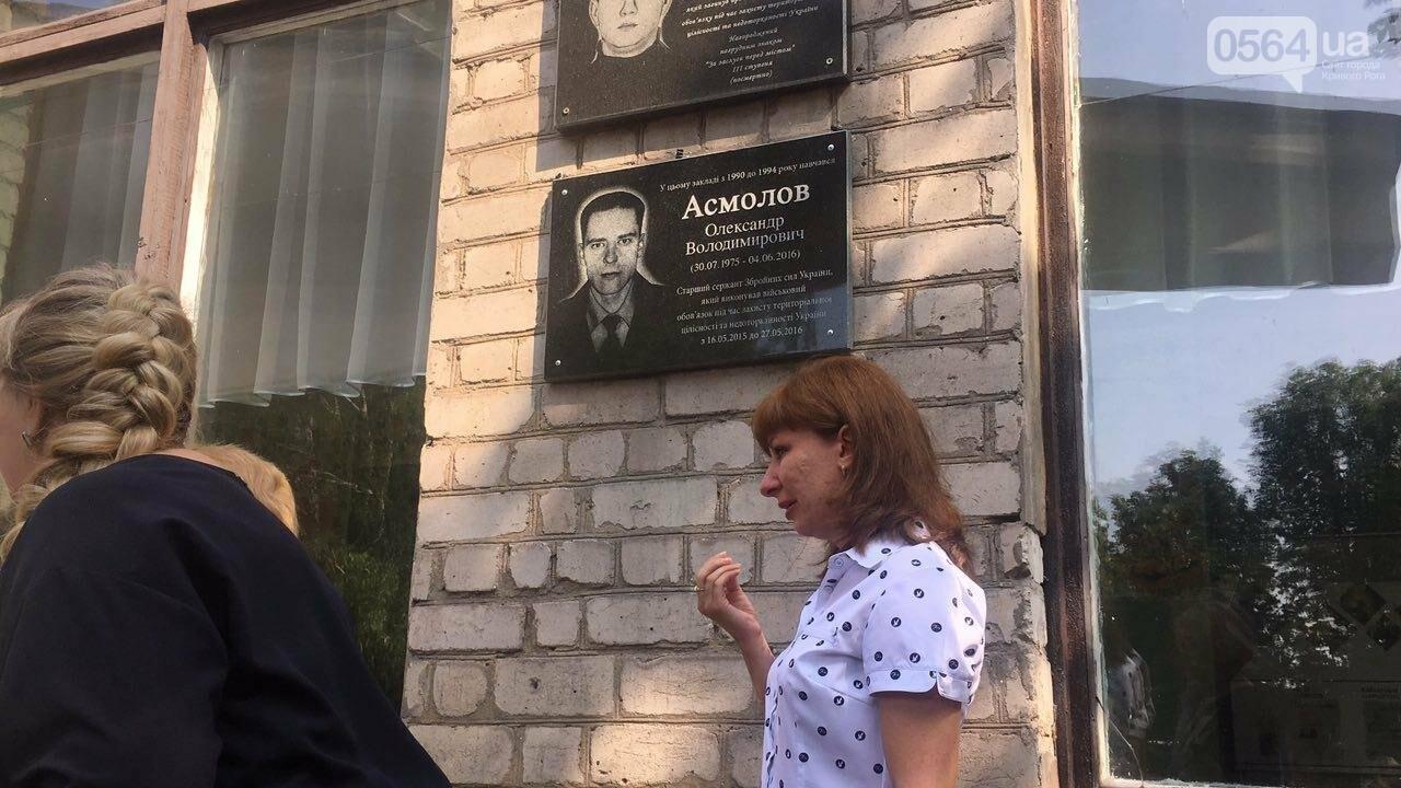 В Кривом Роге память о погибшем бойце АТО увековечили в граните, - ФОТО, ВИДЕО, фото-15
