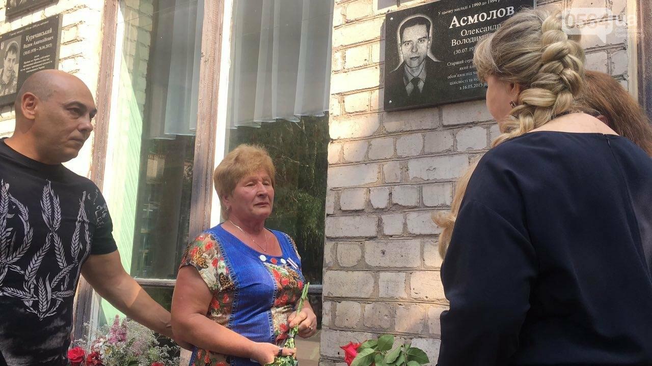 В Кривом Роге память о погибшем бойце АТО увековечили в граните, - ФОТО, ВИДЕО, фото-17