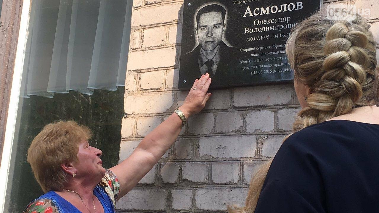 В Кривом Роге память о погибшем бойце АТО увековечили в граните, - ФОТО, ВИДЕО, фото-20