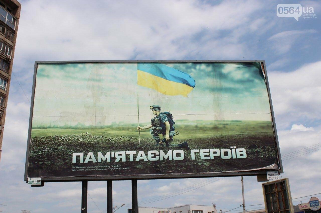 В центре Кривого Рога появился бигборд с портретами десантников, погибших в ИЛ-76, - ФОТО, фото-4