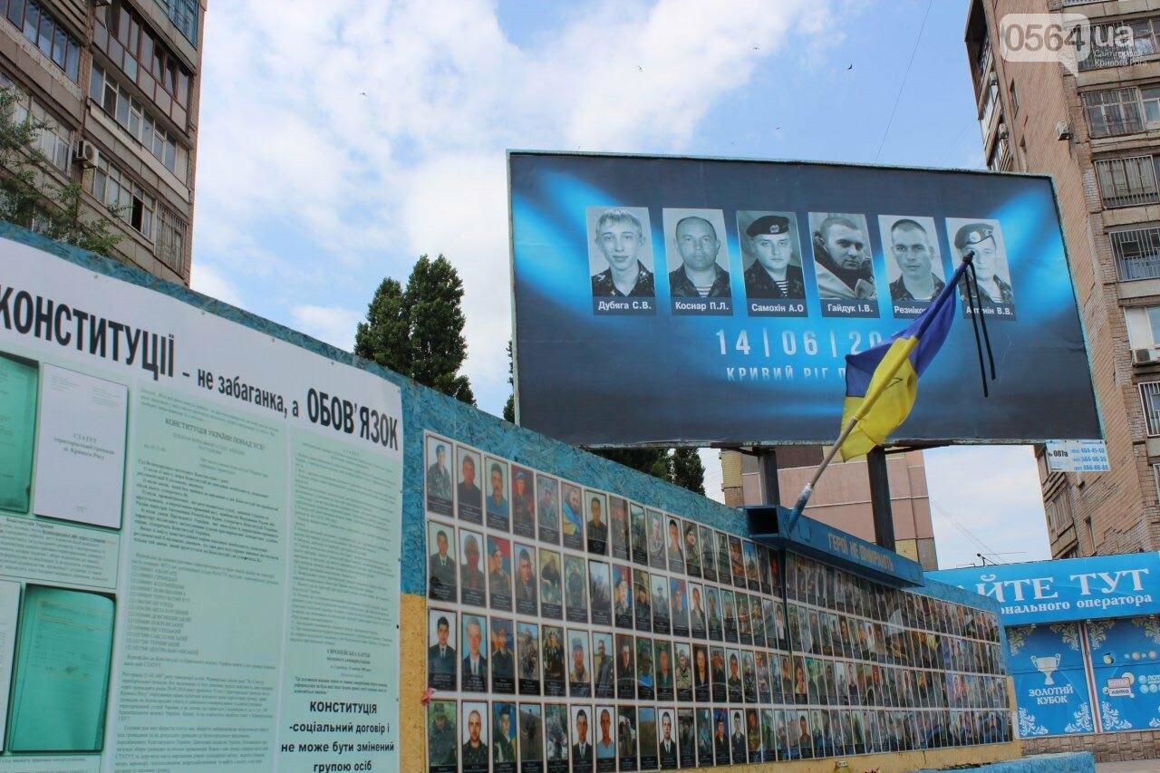 В центре Кривого Рога появился бигборд с портретами десантников, погибших в ИЛ-76, - ФОТО, фото-3