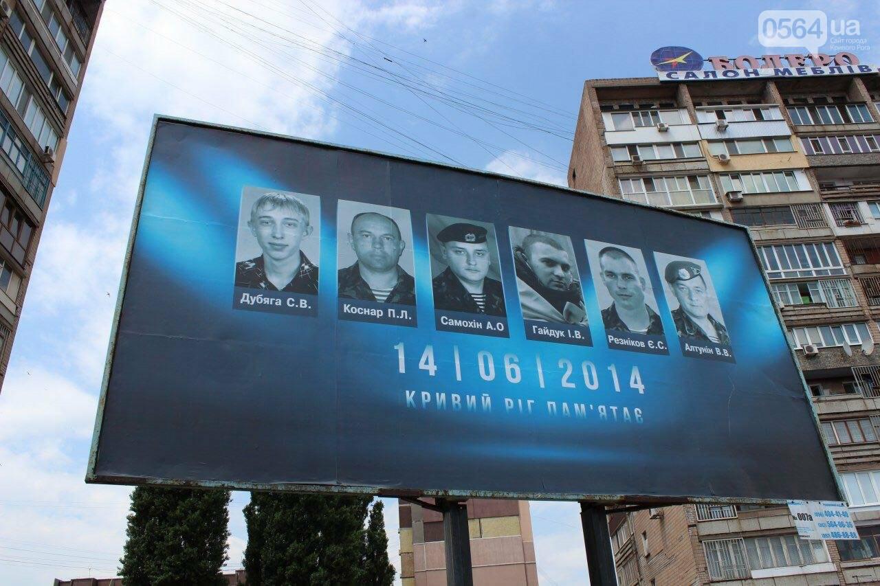 В центре Кривого Рога появился бигборд с портретами десантников, погибших в ИЛ-76, - ФОТО, фото-1