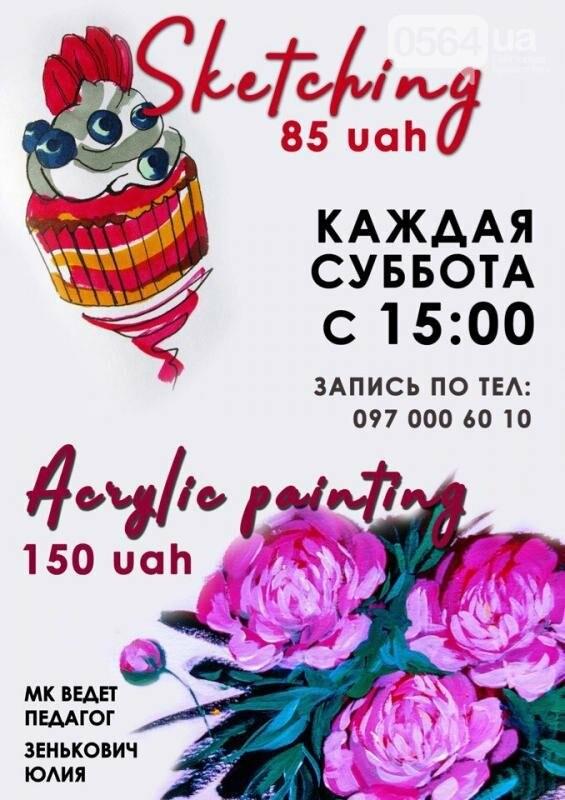 """Ивана Купала, Джаз на крыше, Артишок, """"Kryvyi Rih Ukraine"""": куда пойти криворожанам на выходных , фото-19"""