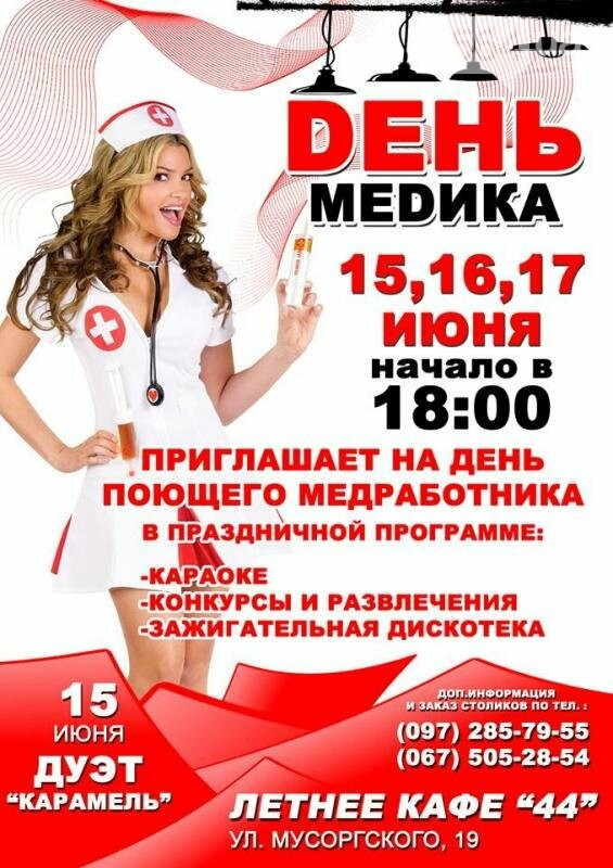 Пляжный волейбол, День медика, Тусовка: куда пойти криворожанам на выходных , фото-10