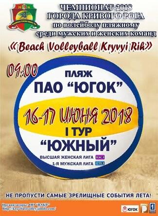 Пляжный волейбол, День медика, Тусовка: куда пойти криворожанам на выходных , фото-12