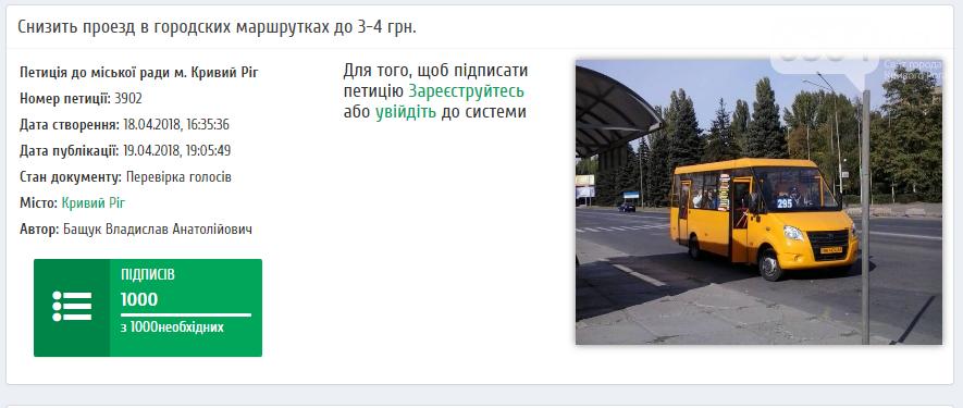 Криворожские депутаты рассмотрят петицию о снижении стоимости проезда в маршрутках в 2 раза, фото-1