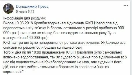 Под Кривым Рогом люди вышли на митинг за воду, - ФОТО, ВИДЕО, фото-1