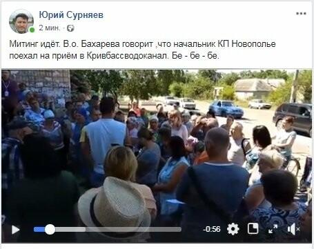 Под Кривым Рогом люди вышли на митинг за воду, - ФОТО, ВИДЕО, фото-2