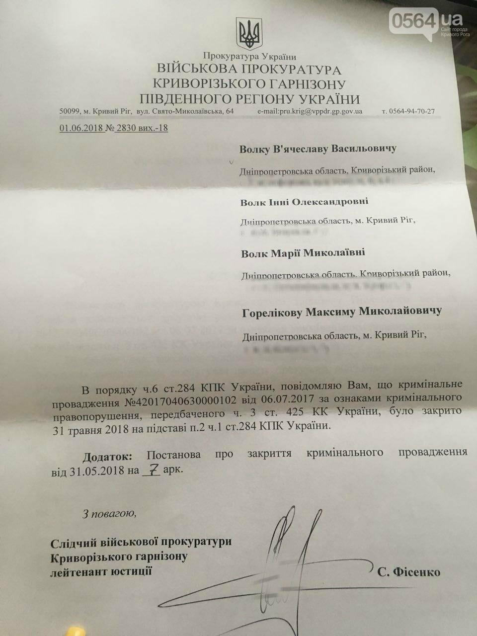 Военная прокуратура закрыла дело криворожского журналиста, тяжело раненого во время учений резервистов, фото-1