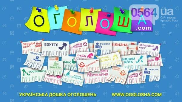 Бесплатная доска объявлений ОГОЛОША, фото-1