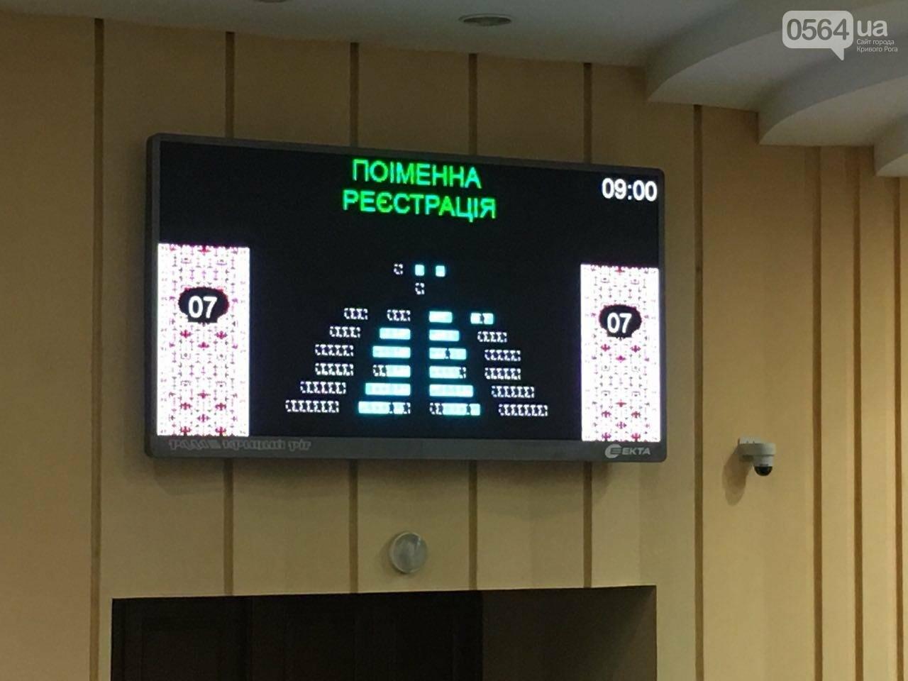 Криворожские депутаты обсудят вопрос премирования мэра и его заместителей, тариф на проезд в маршрутках и поддержку бизнесменов, - ФОТО, фото-6