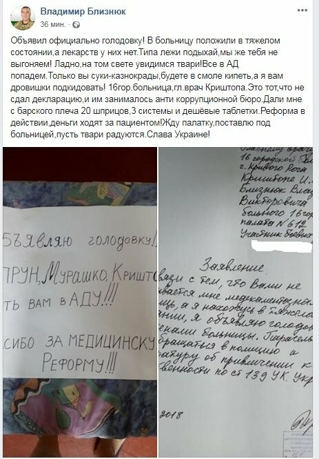 В Кривом Роге участник АТО объявил голодовку, - ФОТО, фото-1