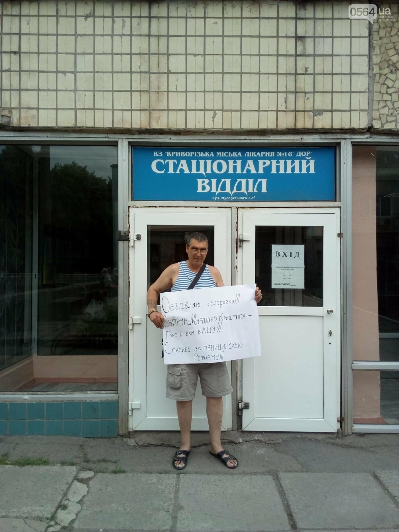 В Кривом Роге участник АТО объявил голодовку, - ФОТО, фото-2