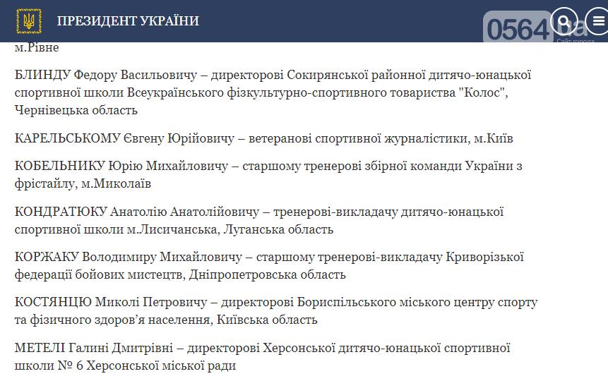 Ко Дню Конституции Президентским указом криворожанину присвоили почетное звание , фото-1