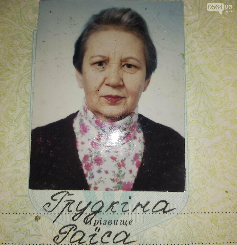 В Кривом Роге пропала 81-летняя старушка, - ФОТО, фото-1