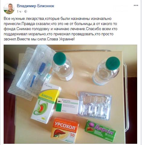 """""""Снимаю голодовку и начинаю лечение"""": в криворожской больнице нашлись лекарства для бойца АТО, фото-1"""