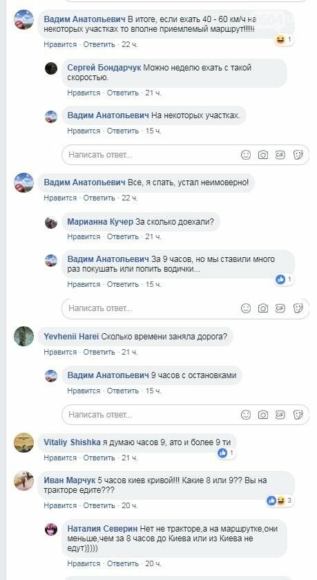 """Киев - Кривой Рог: Криворожанин """"протестировал"""" автомаршрут и поделился опытом с земляками, фото-4"""