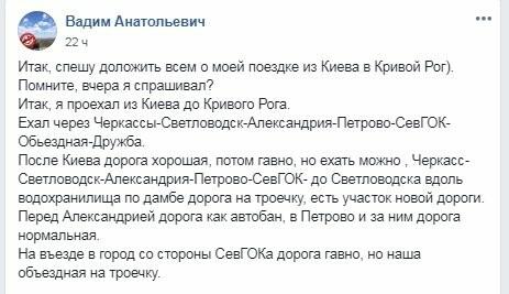 """Киев - Кривой Рог: Криворожанин """"протестировал"""" автомаршрут и поделился опытом с земляками, фото-1"""