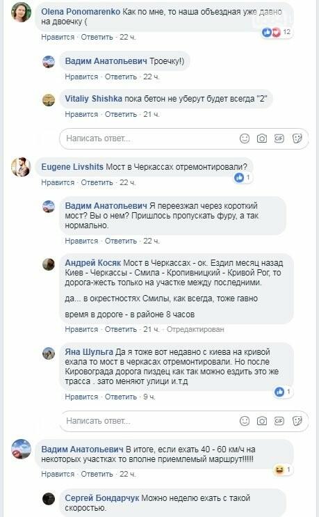 """Киев - Кривой Рог: Криворожанин """"протестировал"""" автомаршрут и поделился опытом с земляками, фото-3"""