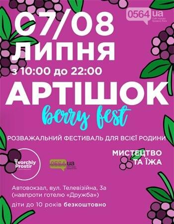 """Ивана Купала, Джаз на крыше, Артишок, """"Kryvyi Rih Ukraine"""": куда пойти криворожанам на выходных , фото-17"""