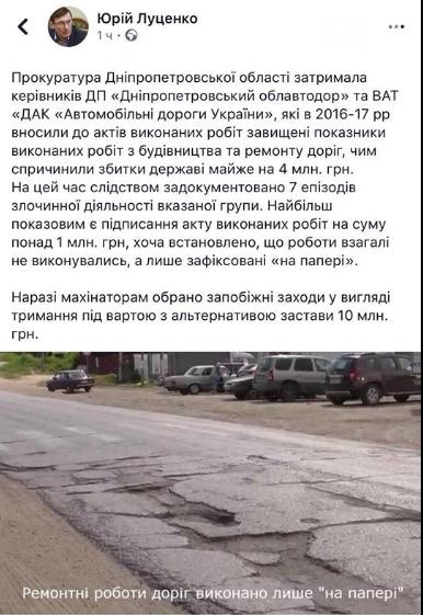 """Прокуратура задержала руководство Днепроблавтодора, которое ремонтировало дороги только """"на бумаге"""", фото-1"""