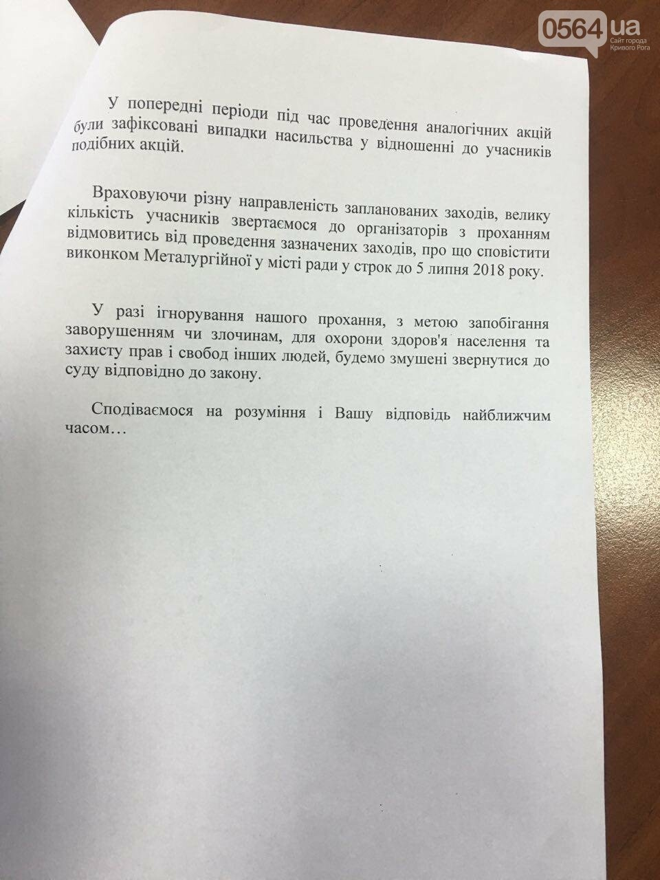 """""""Если не по любви, то через суд"""": Власть и полиция просят активистов отменить все марши в Кривом Роге, - ФОТО, ВИДЕО, фото-2"""