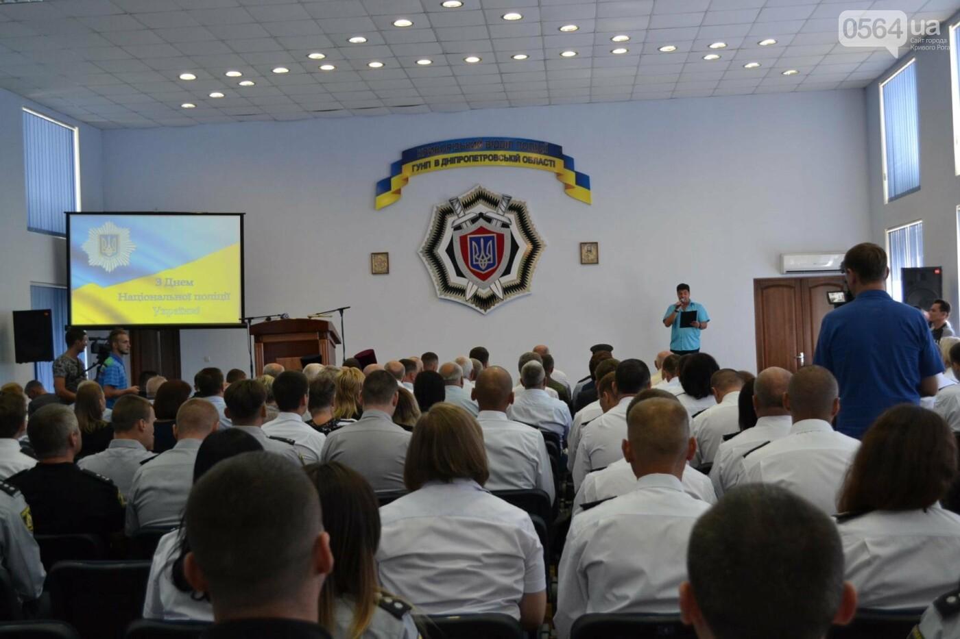 Криворожских полицейских поздравили с профессиональным праздником, - ФОТО, ВИДЕО, фото-1
