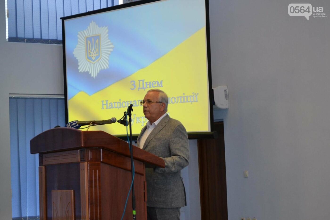 Криворожских полицейских поздравили с профессиональным праздником, - ФОТО, ВИДЕО, фото-5