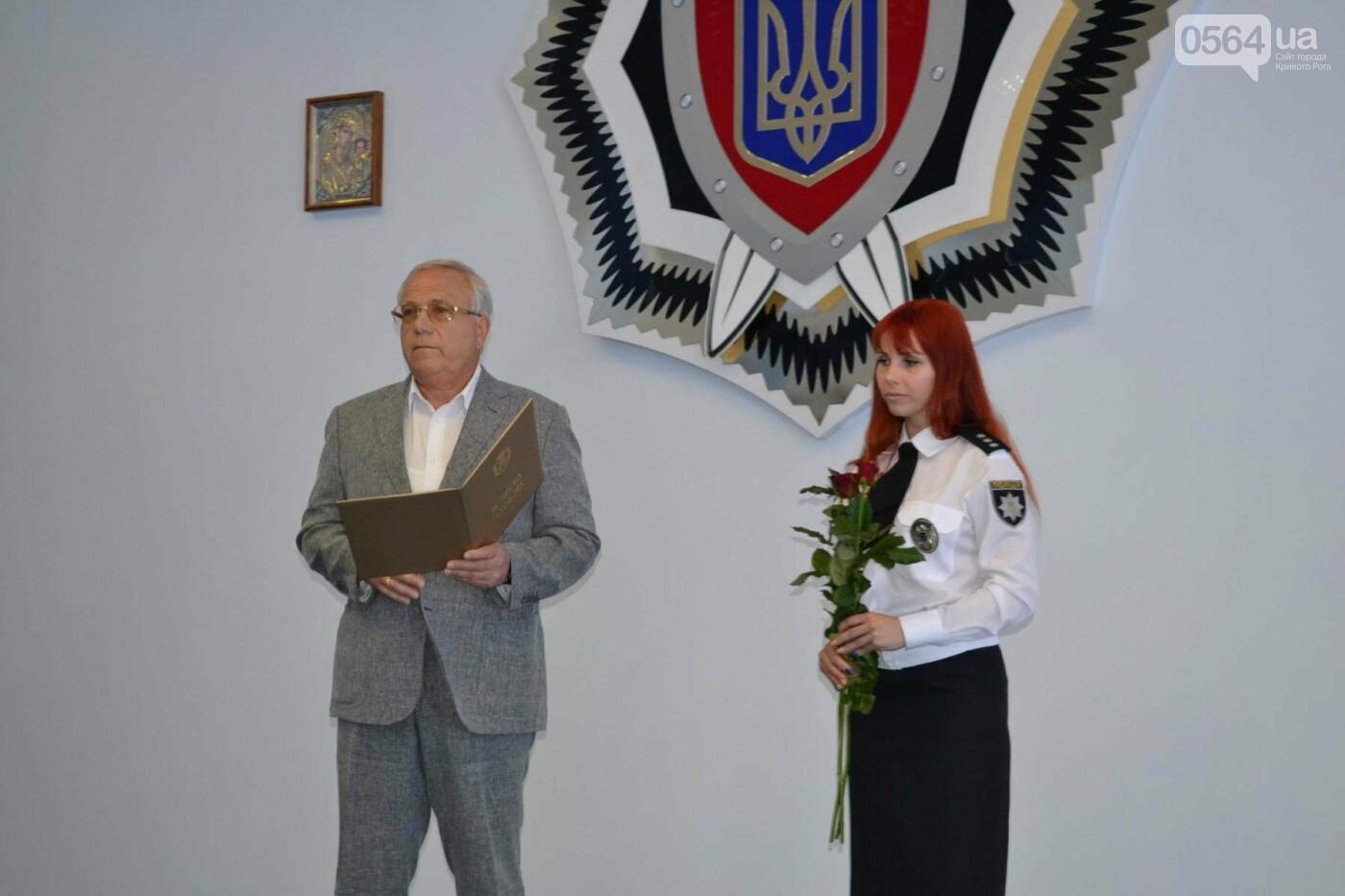 Криворожских полицейских поздравили с профессиональным праздником, - ФОТО, ВИДЕО, фото-8