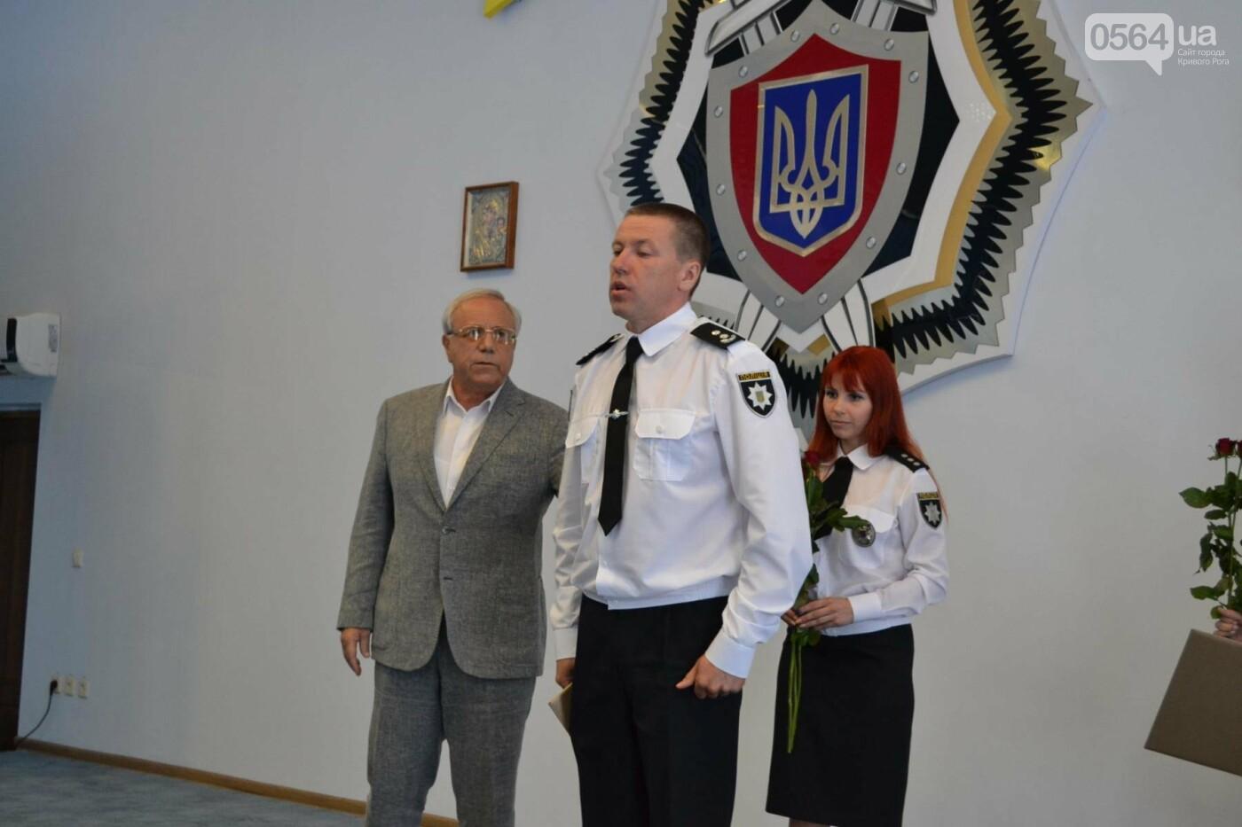 Криворожских полицейских поздравили с профессиональным праздником, - ФОТО, ВИДЕО, фото-10