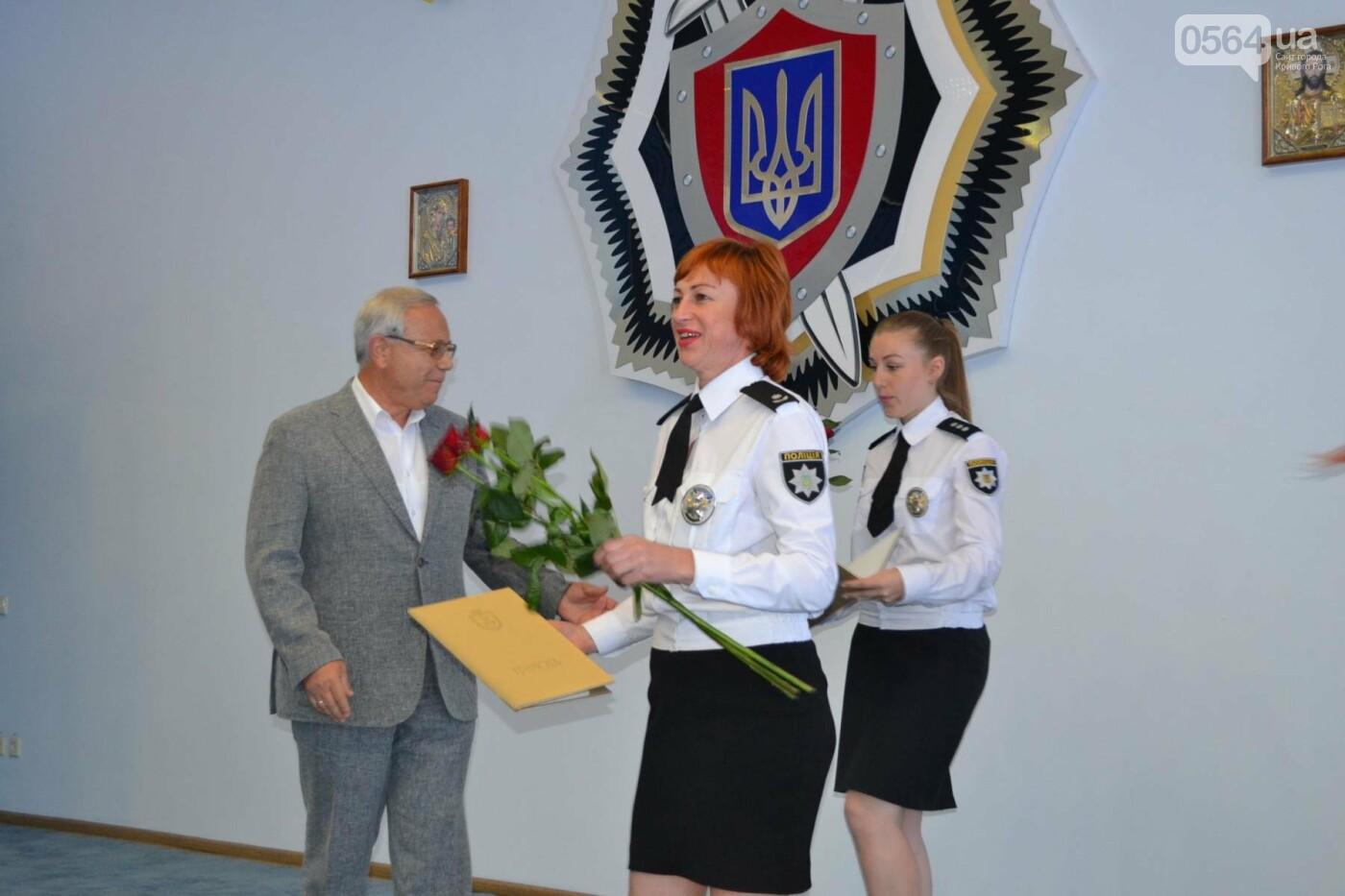 Криворожских полицейских поздравили с профессиональным праздником, - ФОТО, ВИДЕО, фото-12