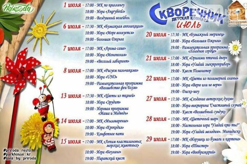 """Ивана Купала, Джаз на крыше, Артишок, """"Kryvyi Rih Ukraine"""": куда пойти криворожанам на выходных , фото-18"""