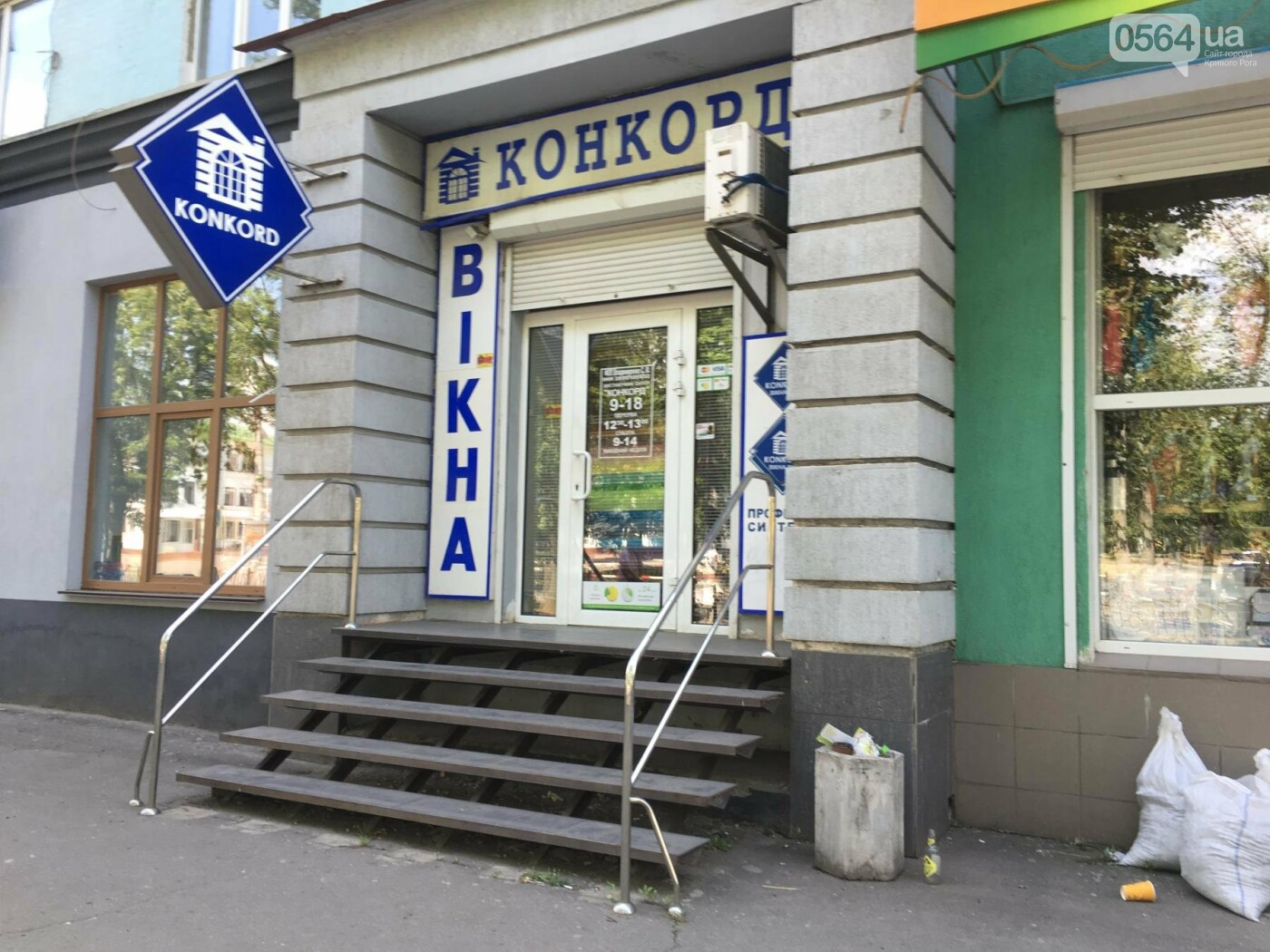 """""""Ждут штраф?"""": В Кривом Роге бизнесмены не спешат устанавливать урны возле своих магазинов, - ФОТО, фото-13"""