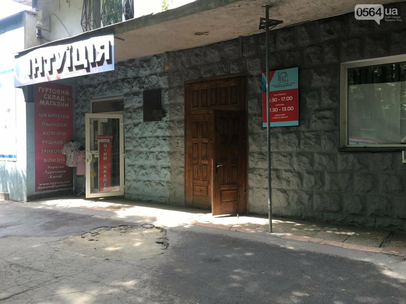 """""""Ждут штраф?"""": В Кривом Роге бизнесмены не спешат устанавливать урны возле своих магазинов, - ФОТО, фото-4"""