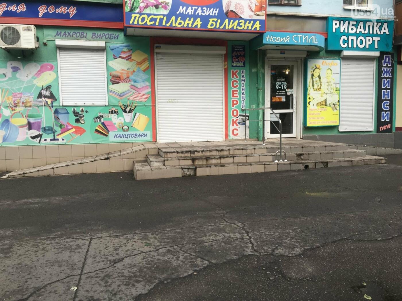 """""""Ждут штраф?"""": В Кривом Роге бизнесмены не спешат устанавливать урны возле своих магазинов, - ФОТО, фото-12"""