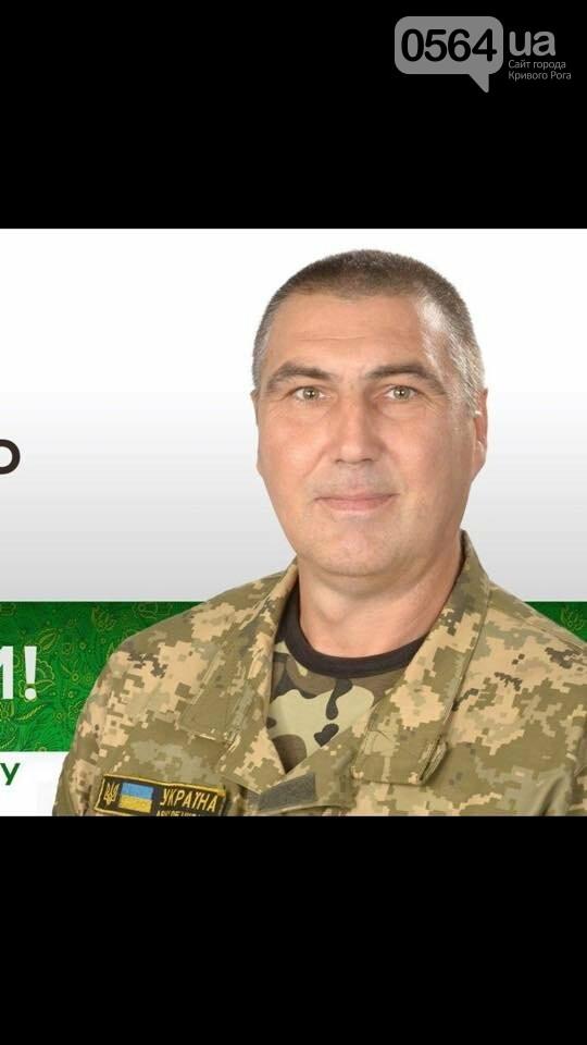 Умер боец АТО Владимир Близнюк, объявлявший голодовку в криворожской больнице, фото-2