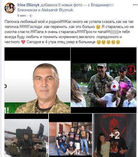 Умер боец АТО Владимир Близнюк, объявлявший голодовку в криворожской больнице, фото-1