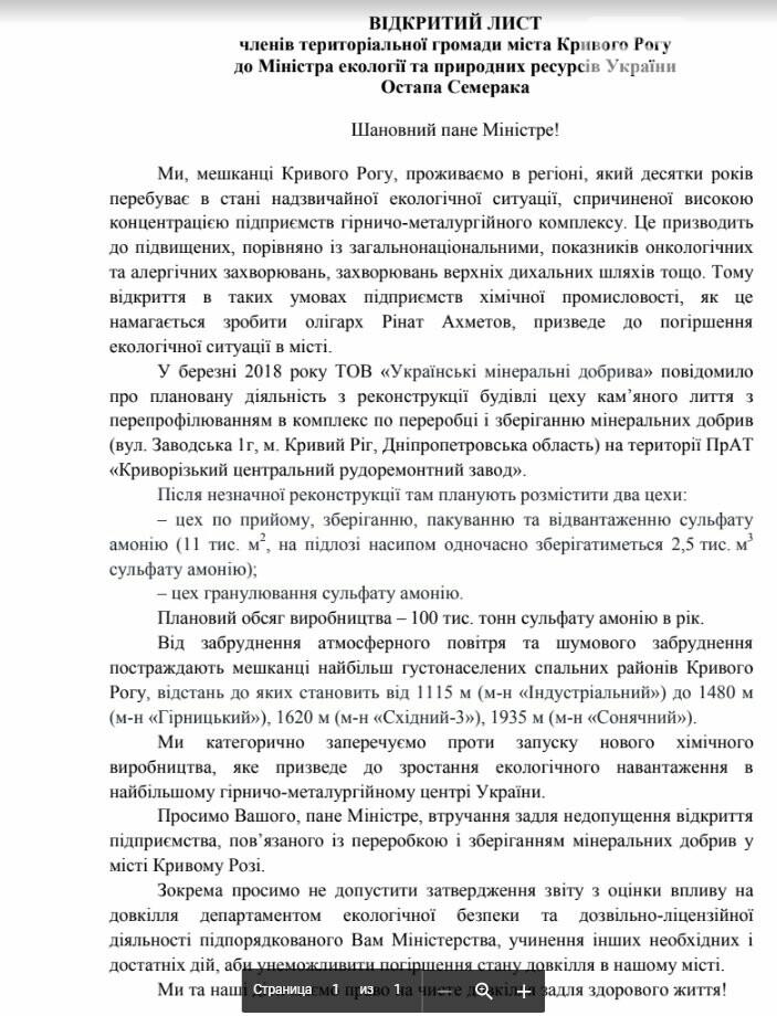 Против химзавода: После петиции криворожане собирают подписи под письмом к министру, - ВИДЕО, фото-2