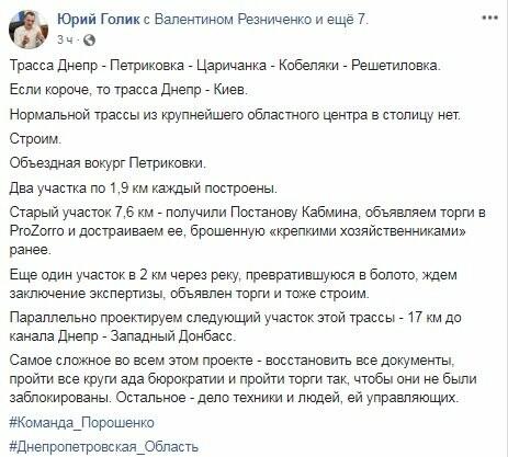 На Днепропетровщине строят современную автодорогу в столицу, - ВИДЕО, фото-1