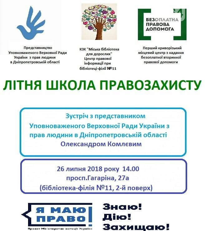 В Кривом Роге начнет работу Летняя школа правозащиты, - ГРАФИК, фото-3